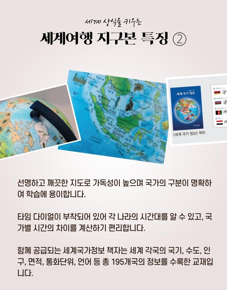 세계여행지구본-3.jpg