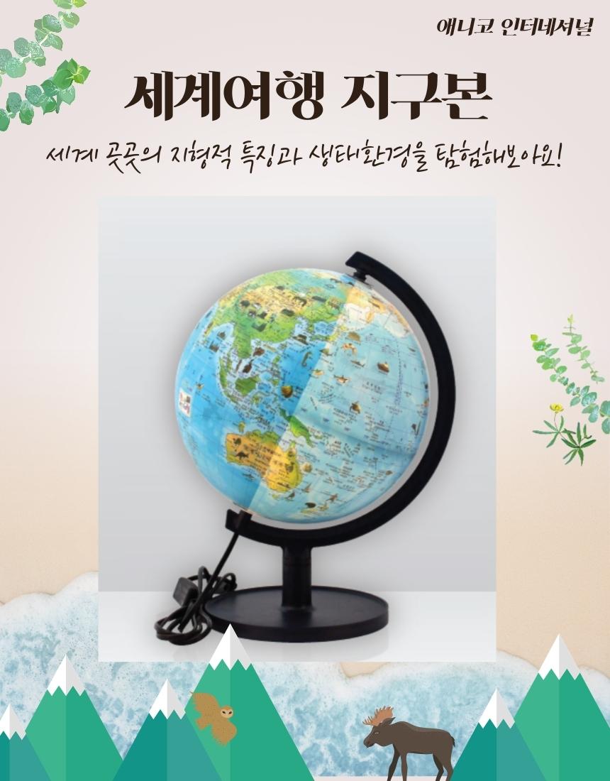 세계여행지구본-1.jpg