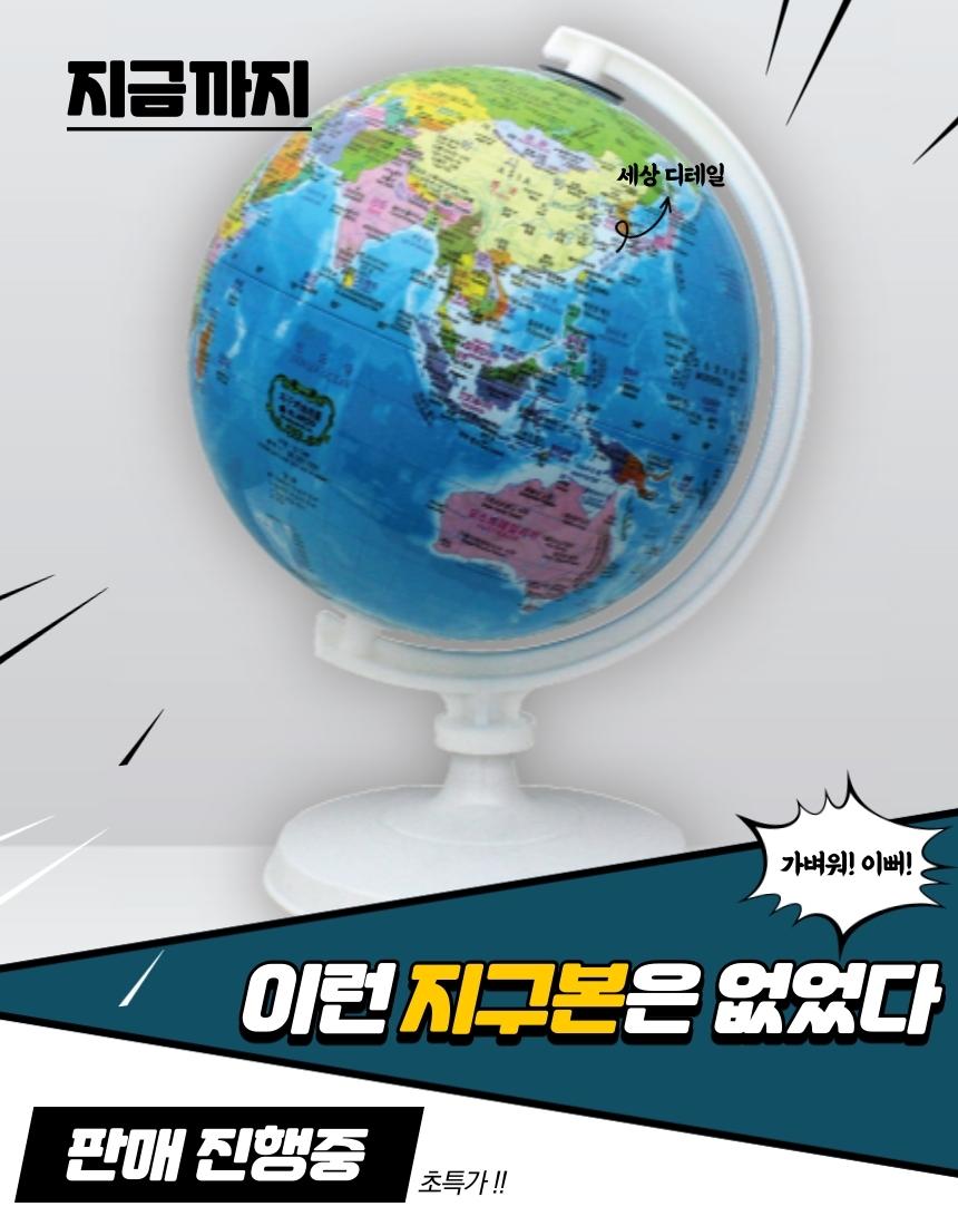 지구본-1.jpg