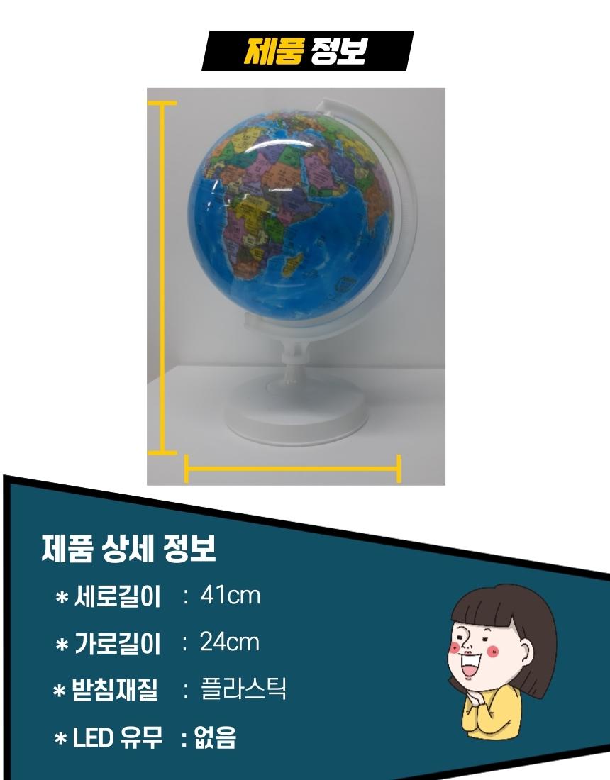 지구본-4.jpg