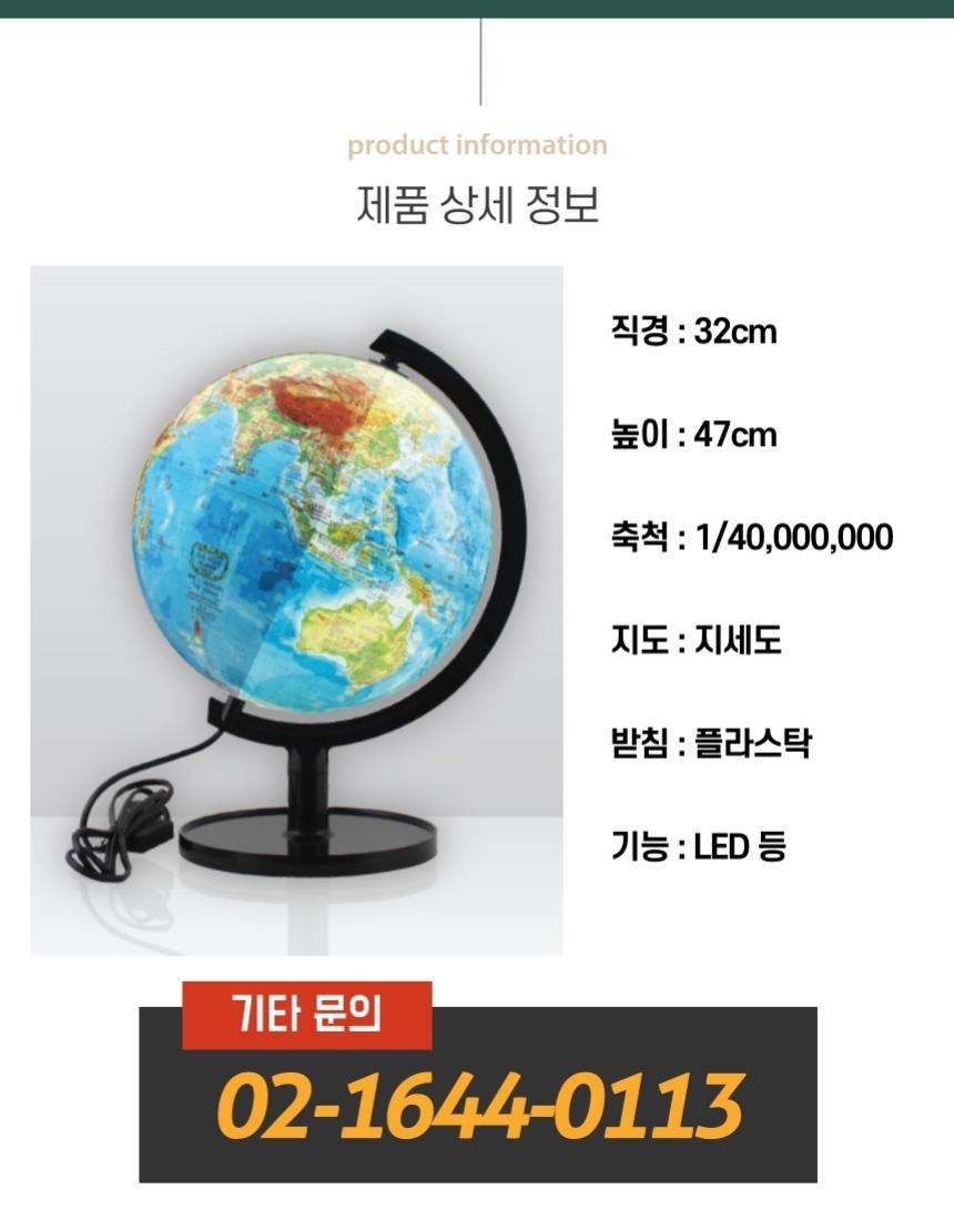 지구본 지세_4.jpg