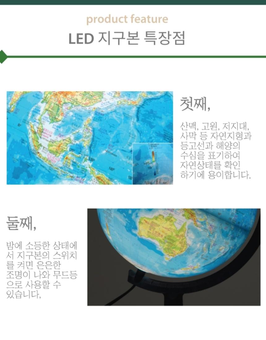 지구본 지세_3.jpg